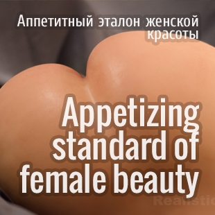 Appetizing standard of female beauty